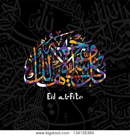 Happy Eid Mubarak Greetings Arabic Calligraphy Art