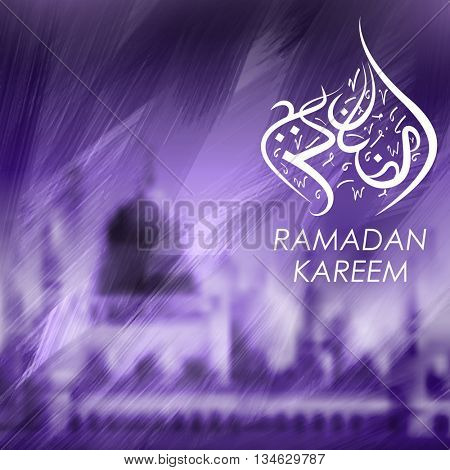 illustration of illuminated lamp on Ramadan Kareem (Generous Ramadan) greetings in Arabic freehand calligraphy
