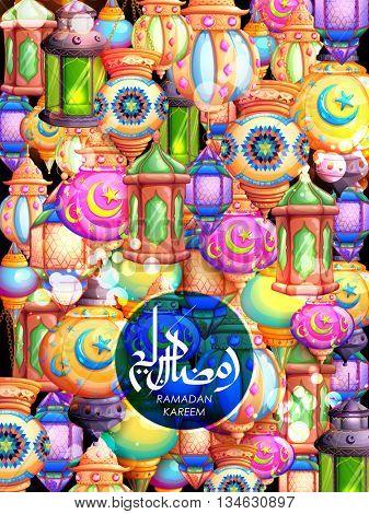 illustration of Ramadan Kareem (Generous Ramadan) greeting in Arabic freehand with illuminated lamp