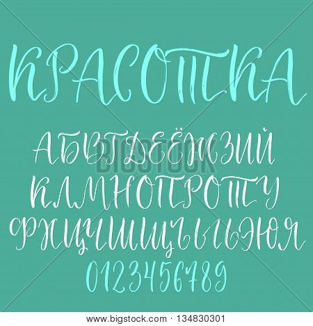 Calligraphic cyrillic alphabet. Brush written uppercase letters and numbers. Russian title is Beauty.