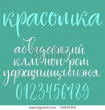 Calligraphic cyrillic alphabet. Brush written lowercase letters and numbers. Russian title is Beauty.