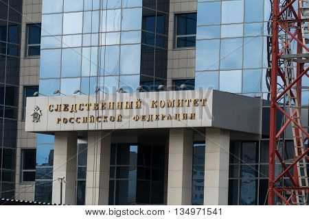 The Investigative Committee of Russia - 2016 sign