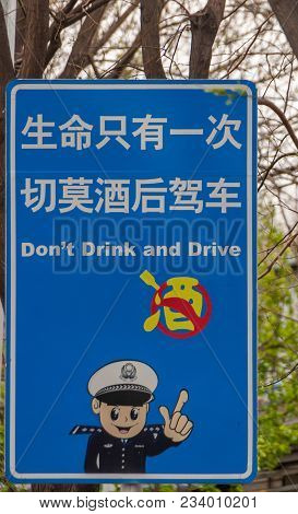 Police Sign Warning Against Drunk Driving, Beijing.