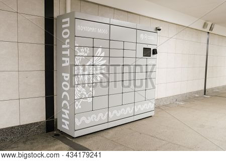 Postomat Of The Russian Post Installed In The Underground Passage Of The Metro Lobby. Ability To Rec