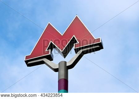 Moscow, Russia - September 2021: Sign Of Moscow Subway, Metro Entrance. The Letter M Against The Clo