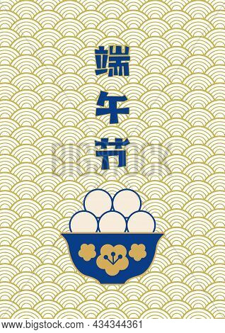 Vertical Banner With Traditional Asian Food. Tangyuan Rice Balls. Blue Porcelain Bowl Badge With Gol