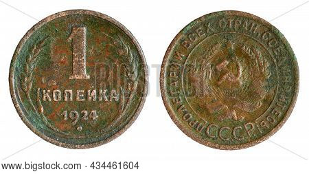 Coin Of The Ussr. 1 Kopeck 1924. Rusty Copper Coin