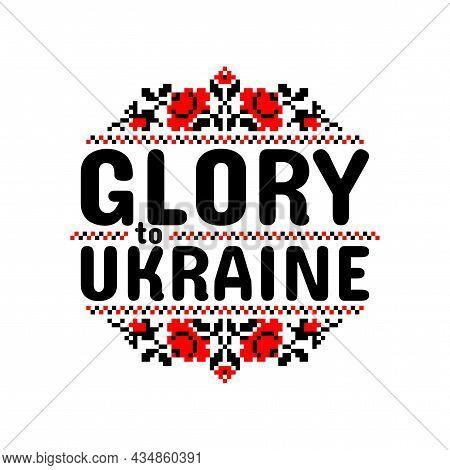 Vector Round Sign With Ukrainian Patriotic Slogan
