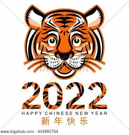 Tiger 2022 893