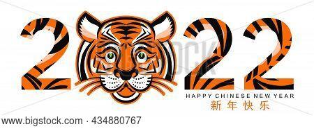 Tiger 2022 894