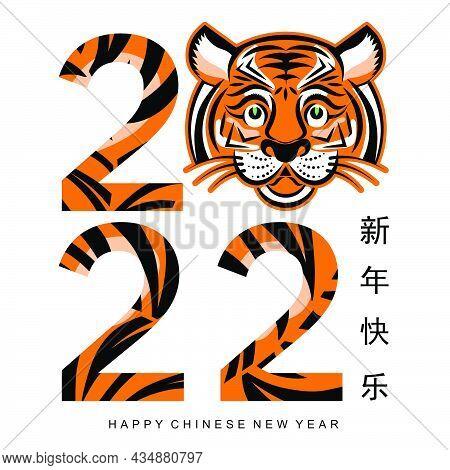 Tiger 2022 895