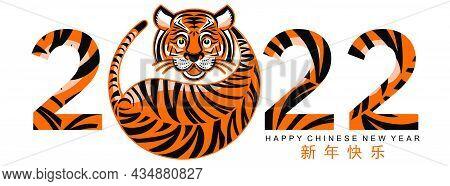Tiger 2022 898