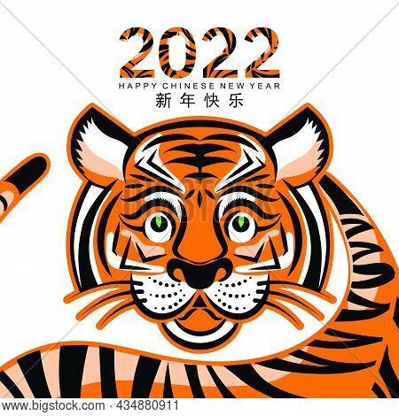 Tiger 2022 903