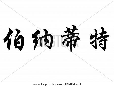 English Name Bernadette In Chinese Calligraphy Characters