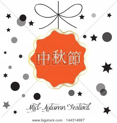 Mid Autumn Festival design with Chinese lantern, lantern and stars and ribbon. Chinese translate: Mid Autumn Festival.