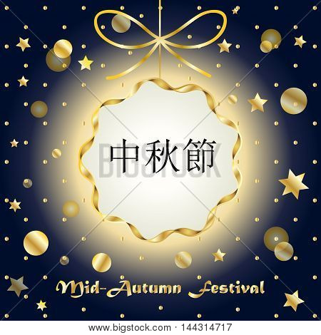 Mid autumn festival design with lantern and stars. Chinese translate: Mid Autumn Festival. Moon festival background.