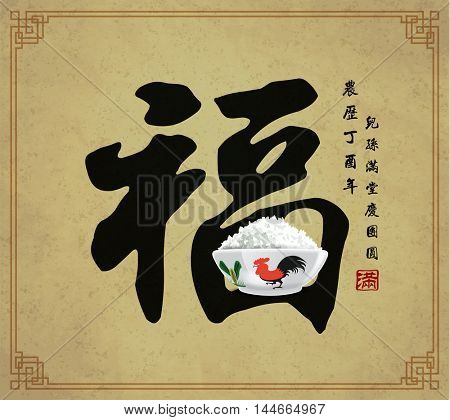 Chinese new year card design with rooster bowl. Chinese Calligraphy Translation: Good Fortune, Family happy together reunion, Chinese calendar for the year of rooster. Red stamp: Full