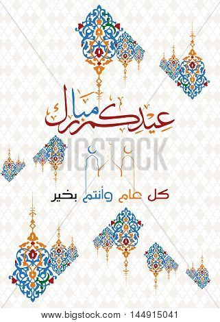Best Adha Messages English Eid Al-Fitr Greeting - 144915041  Trends_321741 .jpg