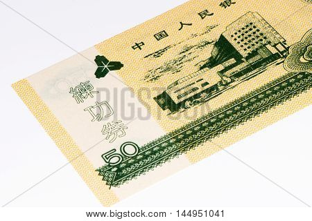 50 Chinese yuan bank note of China. Yuan is the national currency of China