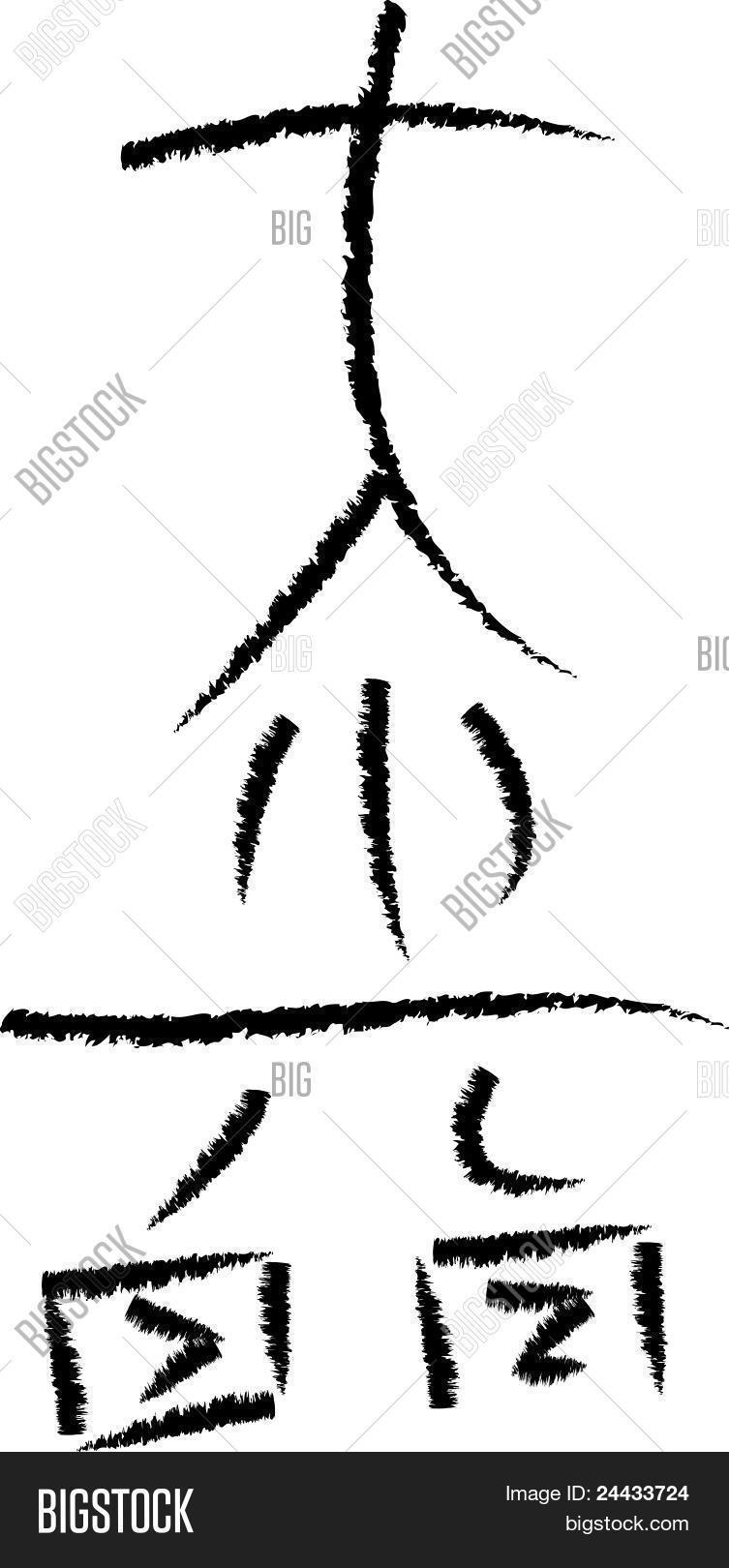 Reiki Master Symbol Vector Photo Free Trial Bigstock