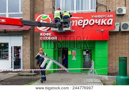 Moscow, Russia - June 11, 2018: Workers Dismantle A Sign At The Popular Food Store Pyaterochka. The