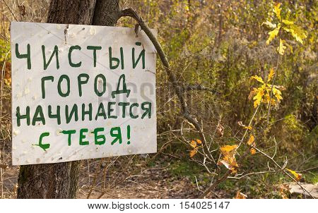 a sign which refers to the need to observe cleanliness in the city Park. protection of the environment