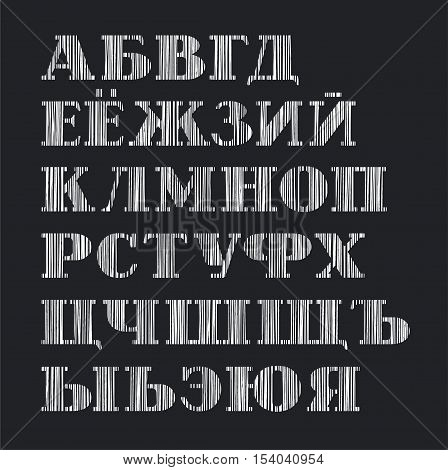 Russian alphabet in capital letters, the vertical shading with white pencil, simulation, vector. Vector, white serif letters on black background. Font, shading pencil, simulation.