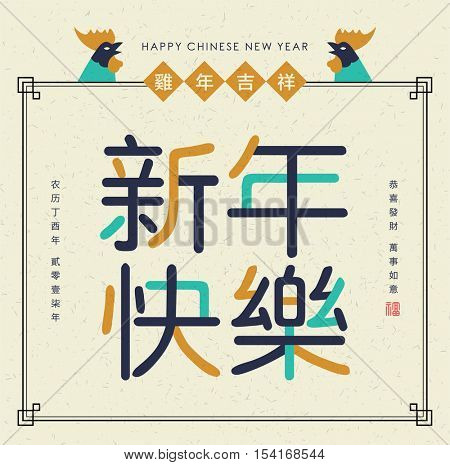 2017 Chinese new year card. Big Chinese wording translation: Happy New Year. Left side wording: Chinese calendar for the year of rooster 2017. Right side wording: Auspicious and Propitious.