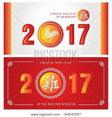 2017 Chinese new year greeting cards. Vector illustration