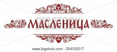Maslenitsa (shrovetide) Lettering Sign And Traditional Russian Ornament. Russian Carnival, Pancake W