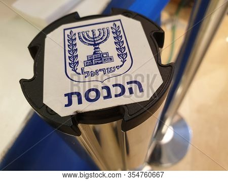Jerusalem, Israel. March 2, 2020.  The Knesset Logo In Hebrew. Israel Central Elections Committee In