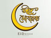 Golden crescent moon with stylish wishing text Eid Mubarak in bengali for Muslim community festival  celebration. poster