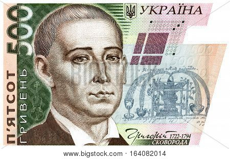 Portrait of Gregory Skovoroda on the banknote 500 hryvnia in Ukrainian currency