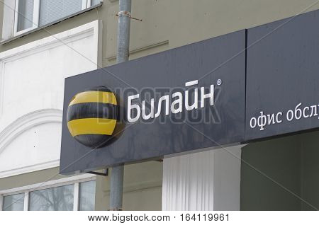 SARANSK, RUSSIA - JANUARY 1, 2017: A Beeline shop in Saransk. Beeline one of the largest telecommunication operator in Russia.