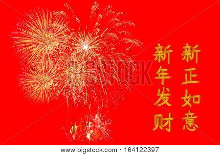 Fireworks Celebration On Red Background.