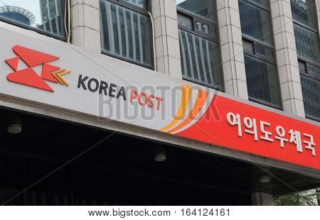 SEOUL SOUTH KOREA - OCTOBER 22, 2016: Korea Post office in Seoul. Korea Post is the national postal service of South Korea, under the authority of the Ministry of Science.