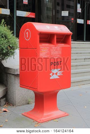 SEOUL SOUTH KOREA - OCTOBER 22, 2016: Korea Post mail box in Seoul. Korea Post is the national postal service of South Korea, under the authority of the Ministry of Science.
