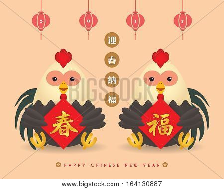 2017 year of chicken greetings of cute cartoon rooster holding chinese new year couplet - spring and blessing. (translation: Welcome the spring that bringing happiness and luck)