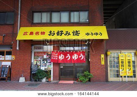 Front Door Of Hiroshima Okonomiyaki Shop In Hiroshima
