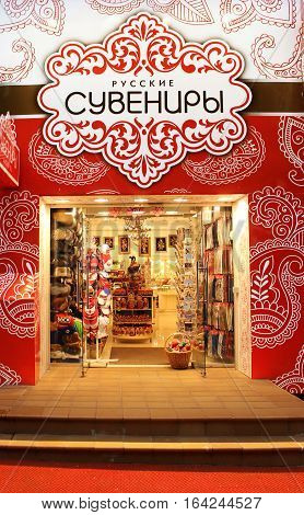 MOSCOW, RUSSIA - JUNE 5, 2013: Russian gift and souvenirs shop on famous Arbat street in Moscow, Russia. Arbat area is attractive pedestrian street with many gift shops selling souvenirs.