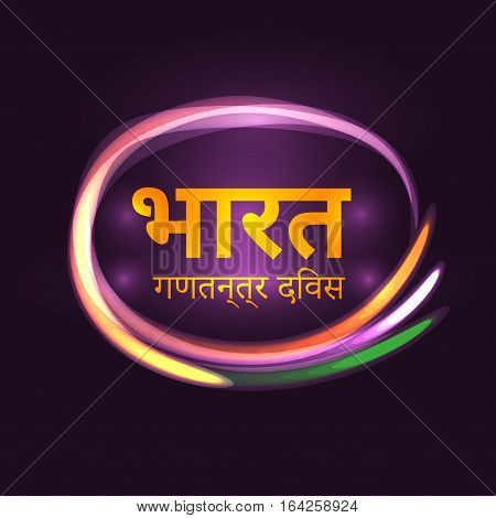 Hindi Inscription means India Republic Day. Vector background with Indian national flag colors. 15th of august design element with glowing light effect