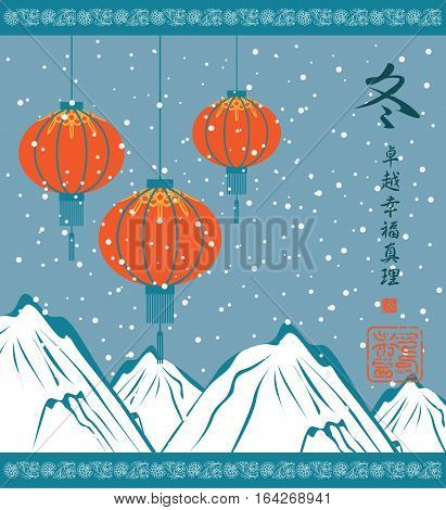winter landscape with Chinese lanterns on a background of mountain peaks. Hieroglyphics Winter Perfection Happiness Truth