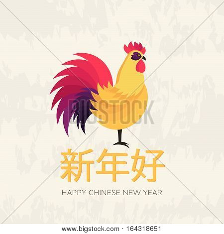 Vector illustration of rooster symbol of 2017 on the Chinese calendar. Silhouette of cock. Vector element for New Year's design. Image of 2017 year of Red Rooster