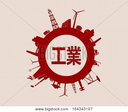 Circle with industry relative silhouettes. Vector illustration. Objects located around the circle. Industrial design background. Chinese hieroglyph that mean industry in the center.