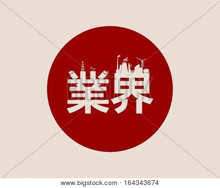 Vector illustration. Japanese hieroglyph that mean industry. Industrial theme relative silhouettes. Japan flag on backdrop