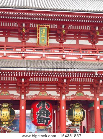 Hozomon gate and big paper lantern of Senso-ji in Tokyo Japan