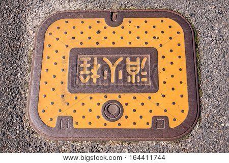 Obara Aichi Japan - November 24 2015 : A yellow manhole cover of Obara village at Obara AichiJapan.