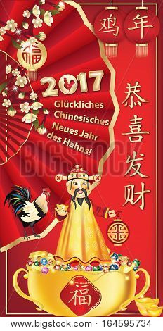 German Chinese New Year of Rooster 2017 printable greeting card. German text: Happy Chinese year of the Rooster! Chinese characters: Congratulations and Prosperity, Year of the Rooster. Print colors