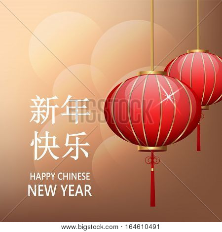 Postcard Chinese New Year Lanterns on bright beautiful blurred background. Lettering translates as Happy New Year. Vector illustration. EPS10