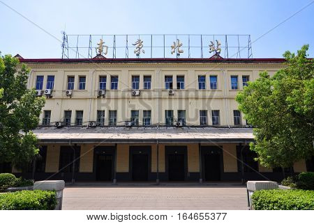 Nanjing North Railway Station is a historic railway station built in 1914 located near the north shore of Yangtze River in Pukou District in Nanjing, Jiangsu, China.